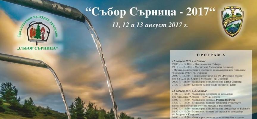 Сърница: Стягат традиционния летен събор, ще пеят Галин и Анелия