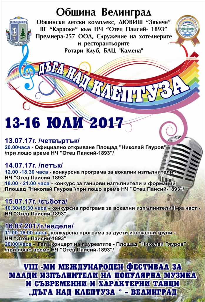 """Осми международен фестивал за млади изпълнители """"Дъга над Клептуза""""."""