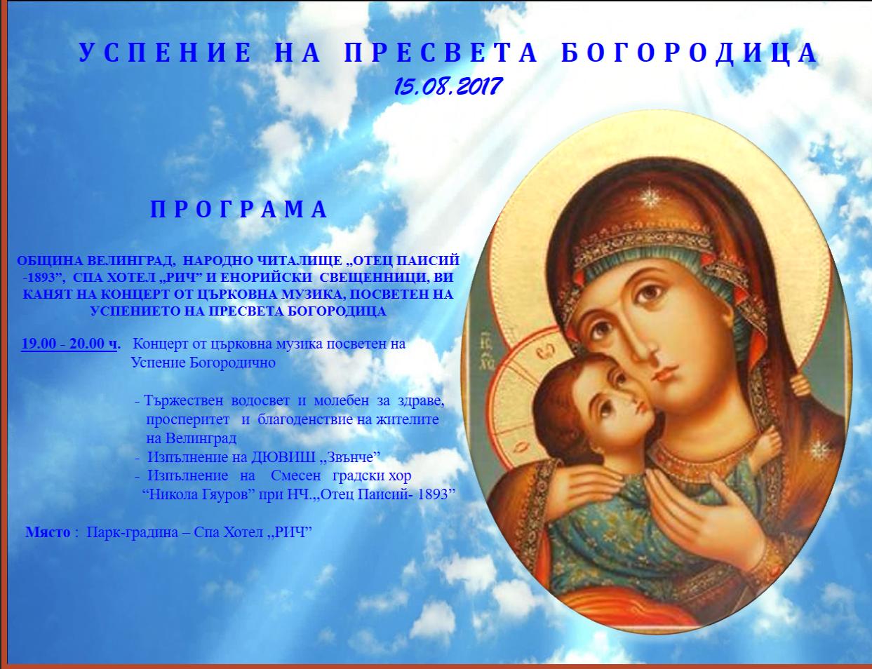 УСПЕНИЕ  НА  ПРЕСВЕТА  БОГОРОДИЦА 15.08.2017