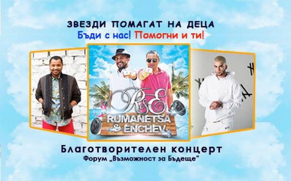 """Благотворителният концерт """"Завинаги с нас-деца помагат на деца"""", поставя началото на ежегоден фестивал, с благотворителна цел"""