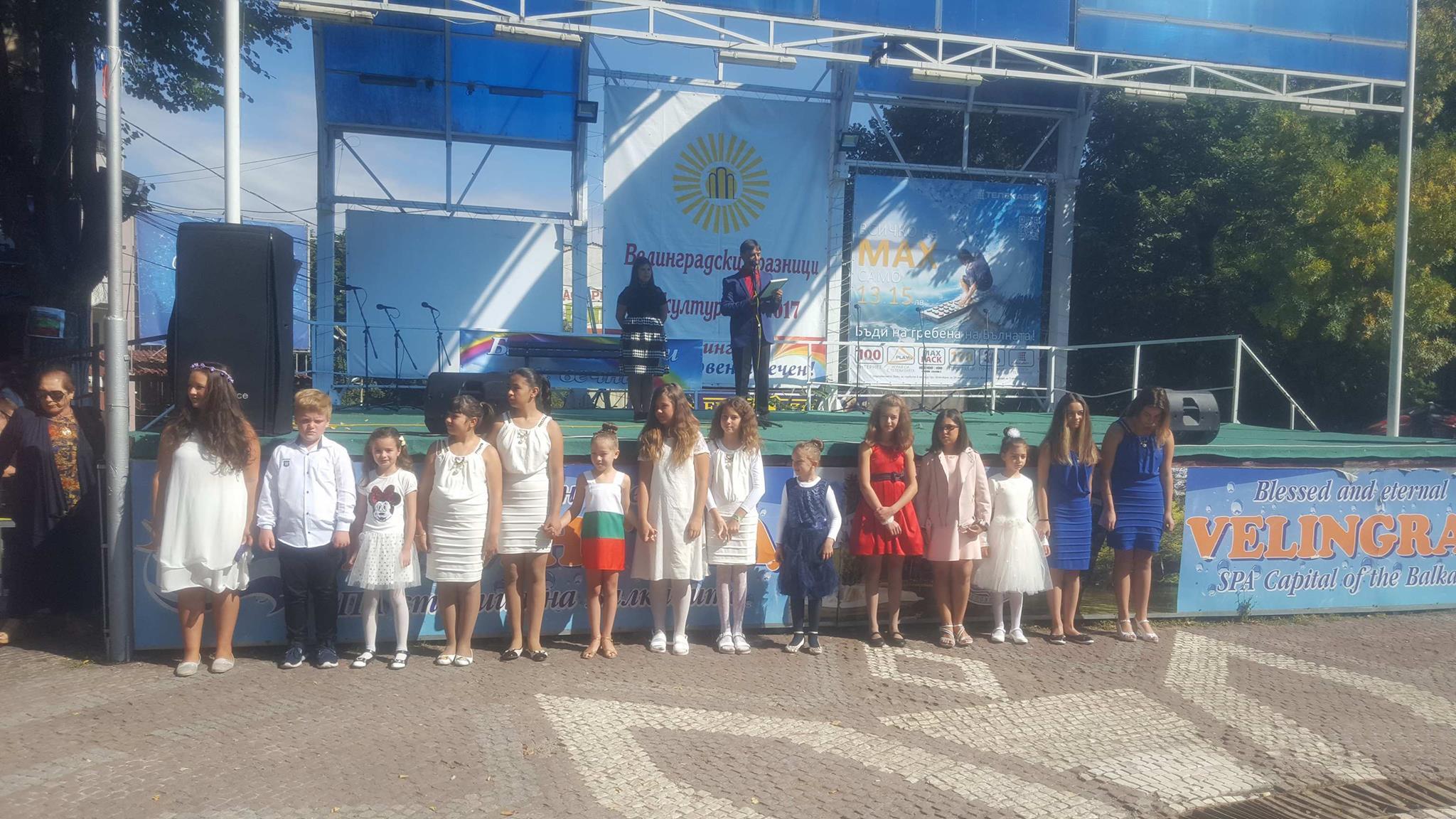 Велинград отбеляза денят на Съдинението-6 септември