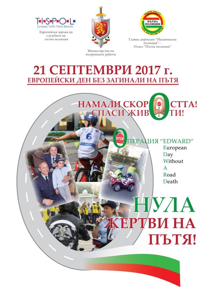 На 21 септември 2017г. Община Велинград ще се включи в операция EDWARD – Европейски ден без загинали на пътя