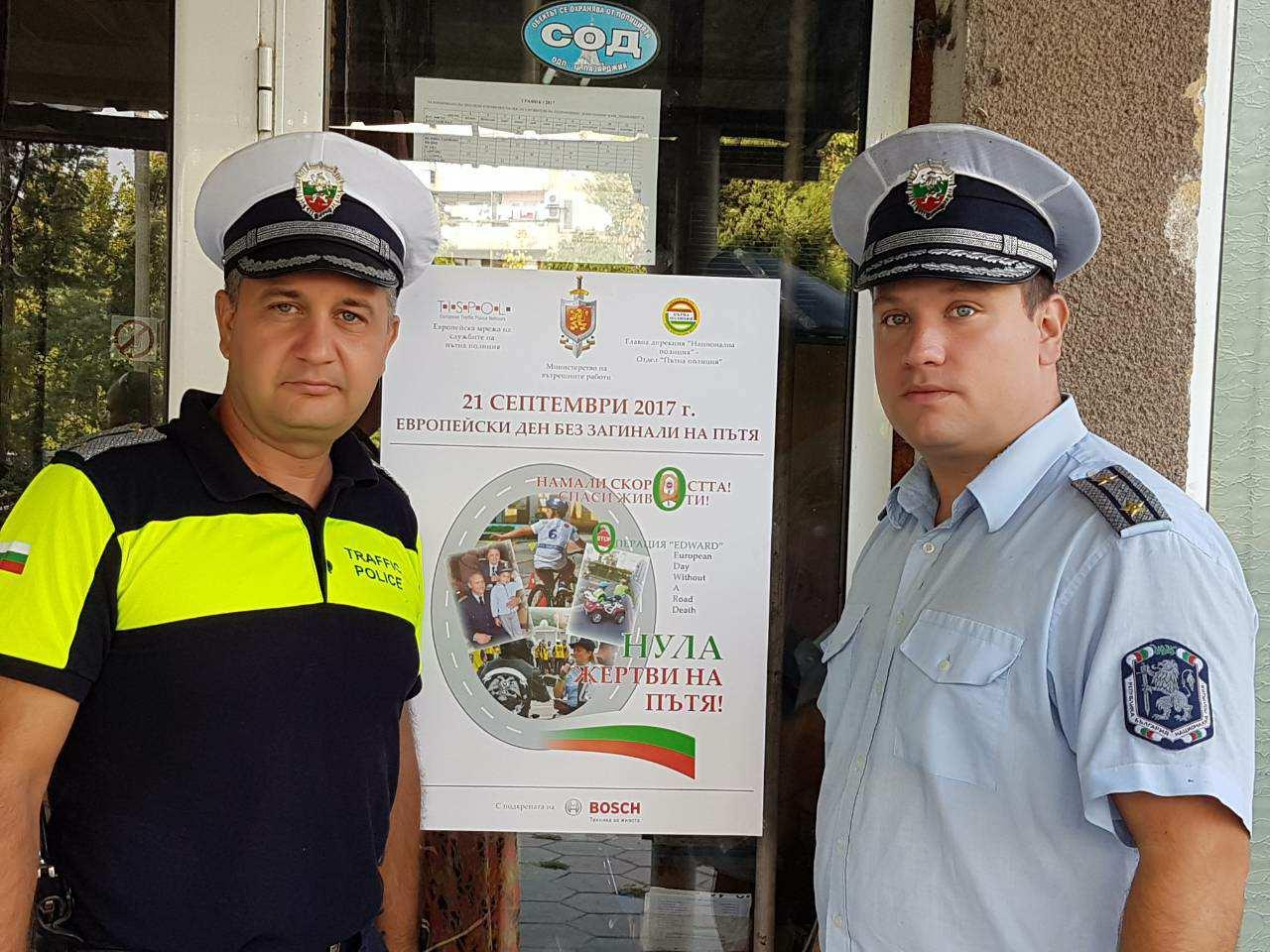 И пътните полицаи от ОДМВР-Пазарджик с готовност за активно участие в операция EDWARD