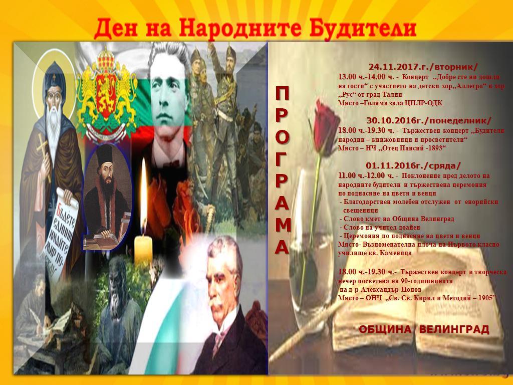 Велинград: Програма за 1  НОЕМВРИ – ДЕН НА НАРОДНИТЕ БУДИТЕЛИ  ДЕН НА РОДОВАТА НИ ПАМЕТ