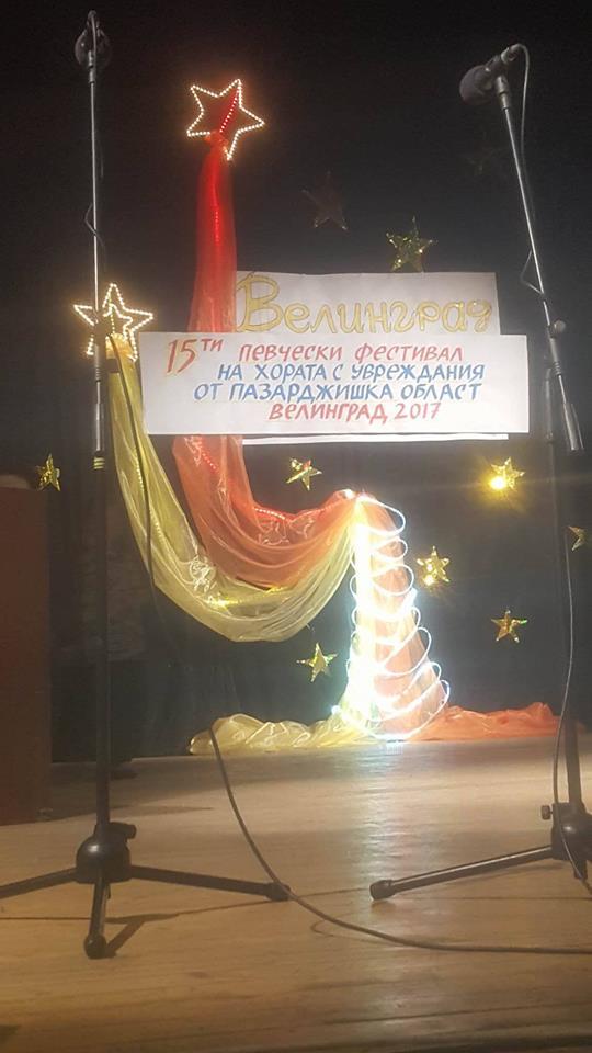"""Велинград бе домакин на """"15-ти певчески фестивал на хора с увреждания от пазарджишка област""""."""