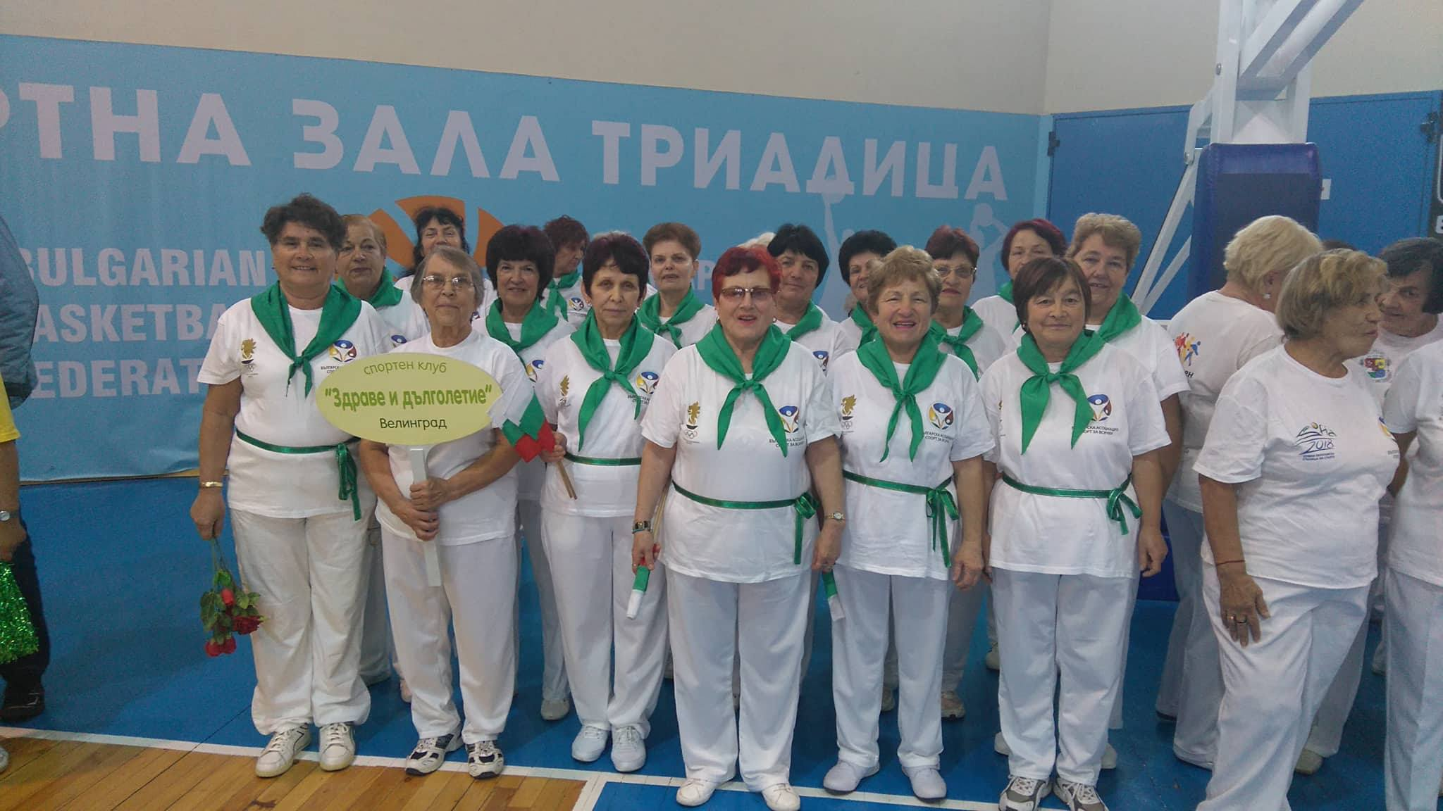 """Велинградски дами с млади сърца се включиха в празника """"Спорт, здраве и дълголетие"""""""