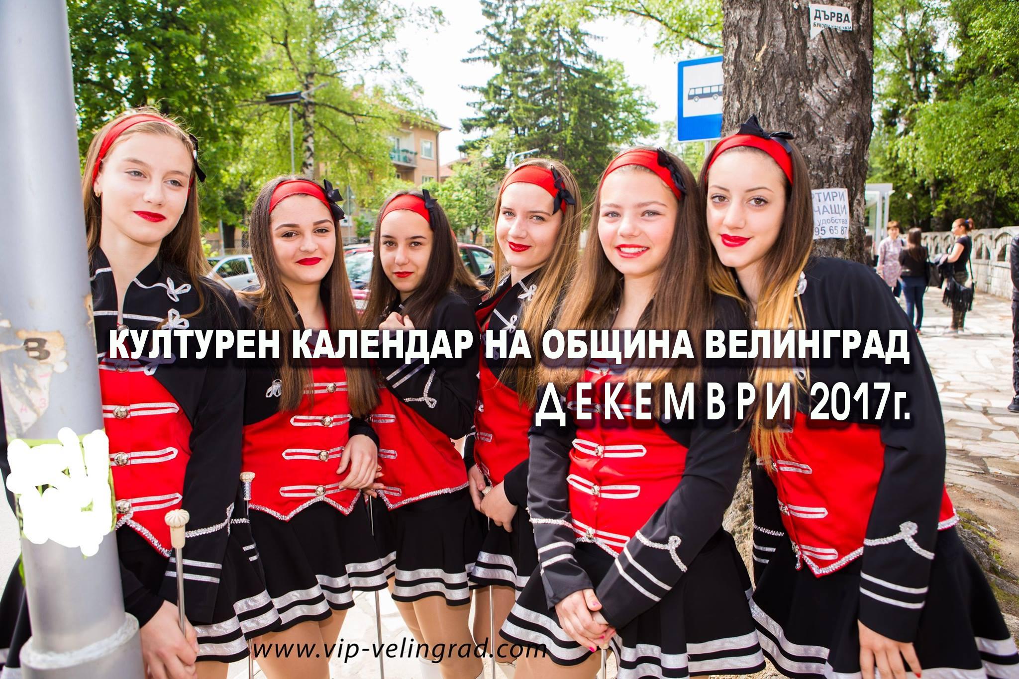 КУЛТУРЕН КАЛЕНДАР НА ОБЩИНА ВЕЛИНГРАД ДЕКЕМВРИ  2017г.