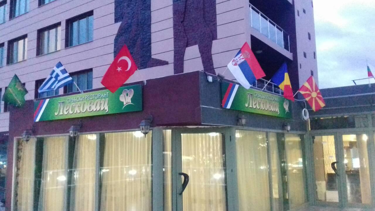 За първи път във Велинград отваря врати сръбски ресторант