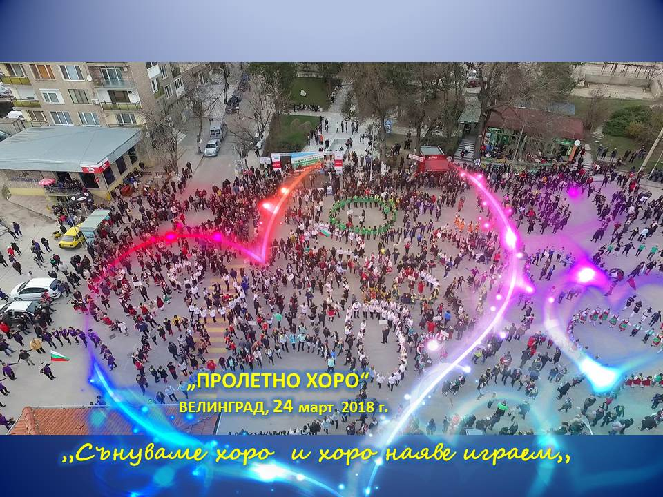 Седми национален фестивал за любителите на българските хора