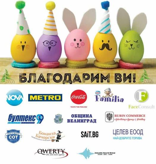 Велинград постави нов рекорд по боядисване на яйца