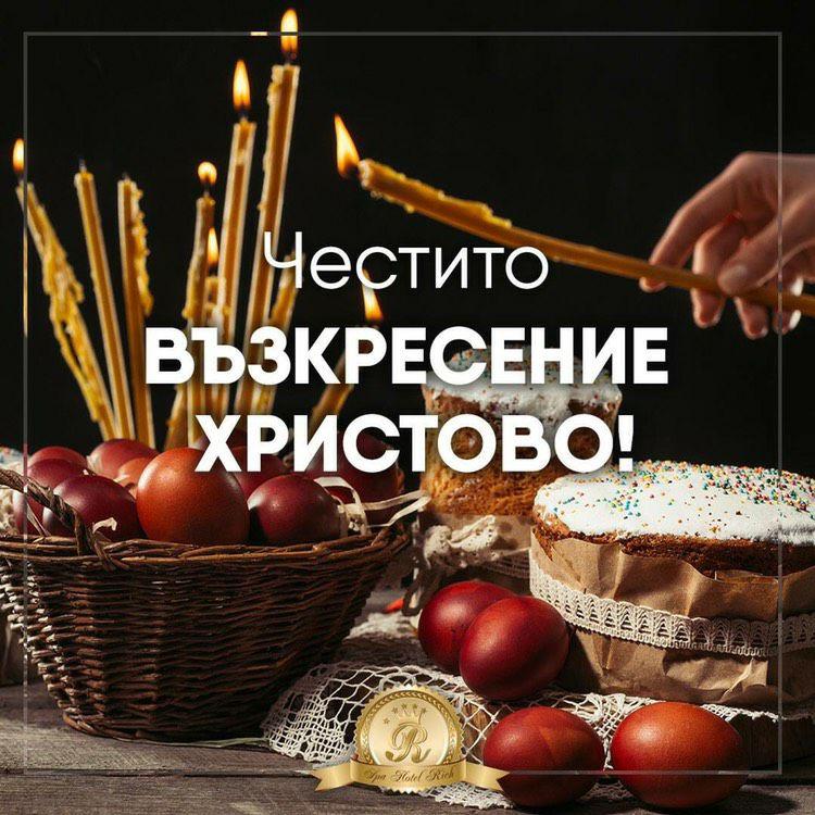 Г-н Коев: Поздравявам Ви с най-светлия християнски празник – Възкресение Христово!