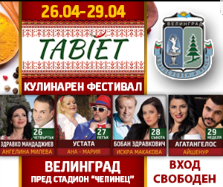 Кулинарен фестивал ТАБИЕТ