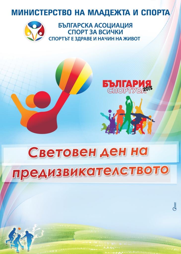 12 май – Ден на предизвикателството и българския спорт във Велинград