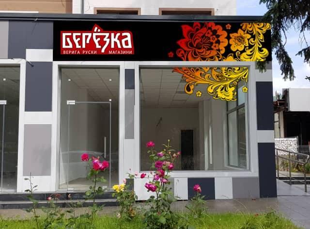 """Във Велинград отваря врати магазин от веригата гастрономи """"Берёзка"""""""