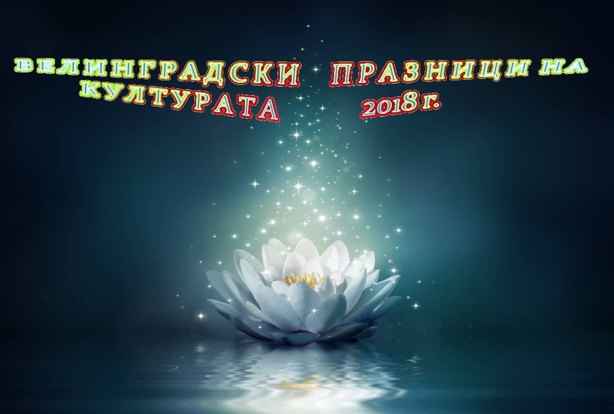 На 7 юли стартира 46-тото издание на  Велинградски празници на културата