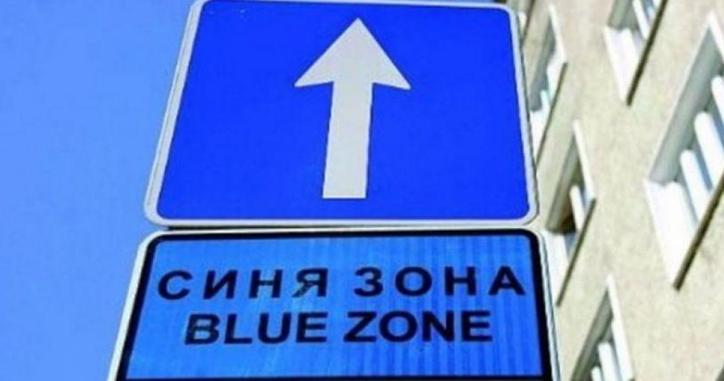 Въвеждат SMS-паркиране в Синята зона във Велинград