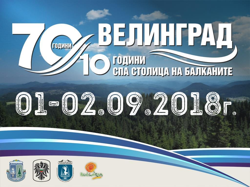 Велинград ще празнува своят 70-ти юбилей на 1 и 2 септември
