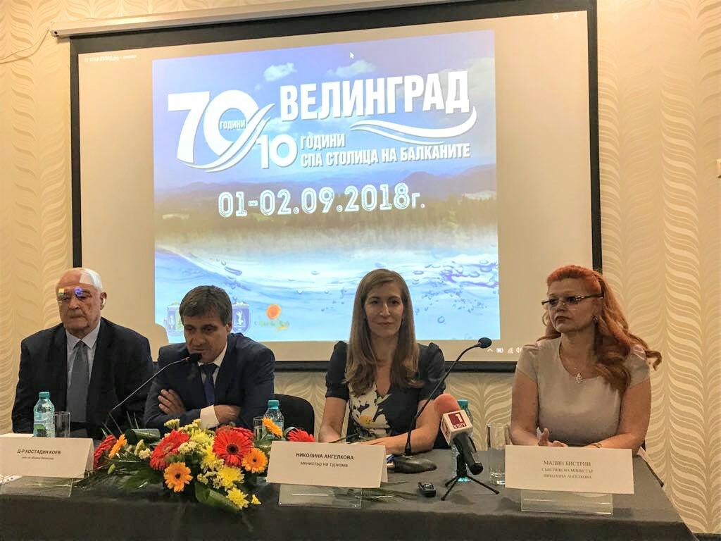 Министър Агелкова: Родопската балнео и СПА дестинация има огромен потенциал да привлича хиляди туристи с конкурентен продукт