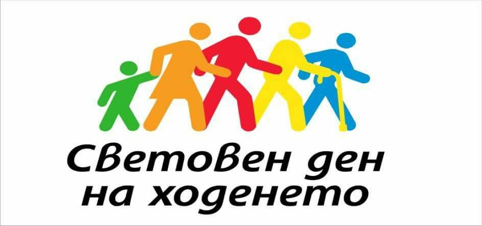 Велинград се включва в Световния ден на ходенето на 29 септември