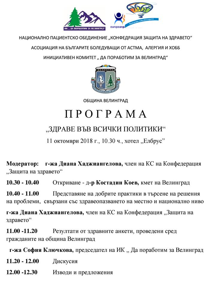 Кметът д-р Коев инициира кръгла маса за здравеопазването