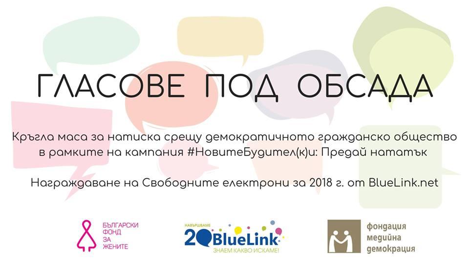 Български фонд за жените и още 11 организации с кампания #НовитеБудител(к)и: Предай нататък в 7 града в страната