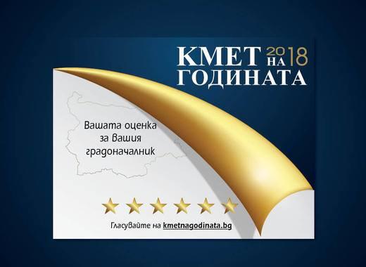 """Д-р Коев продължава участието си в две от категориите на конкурса """"Кмет на годината""""- 2018"""