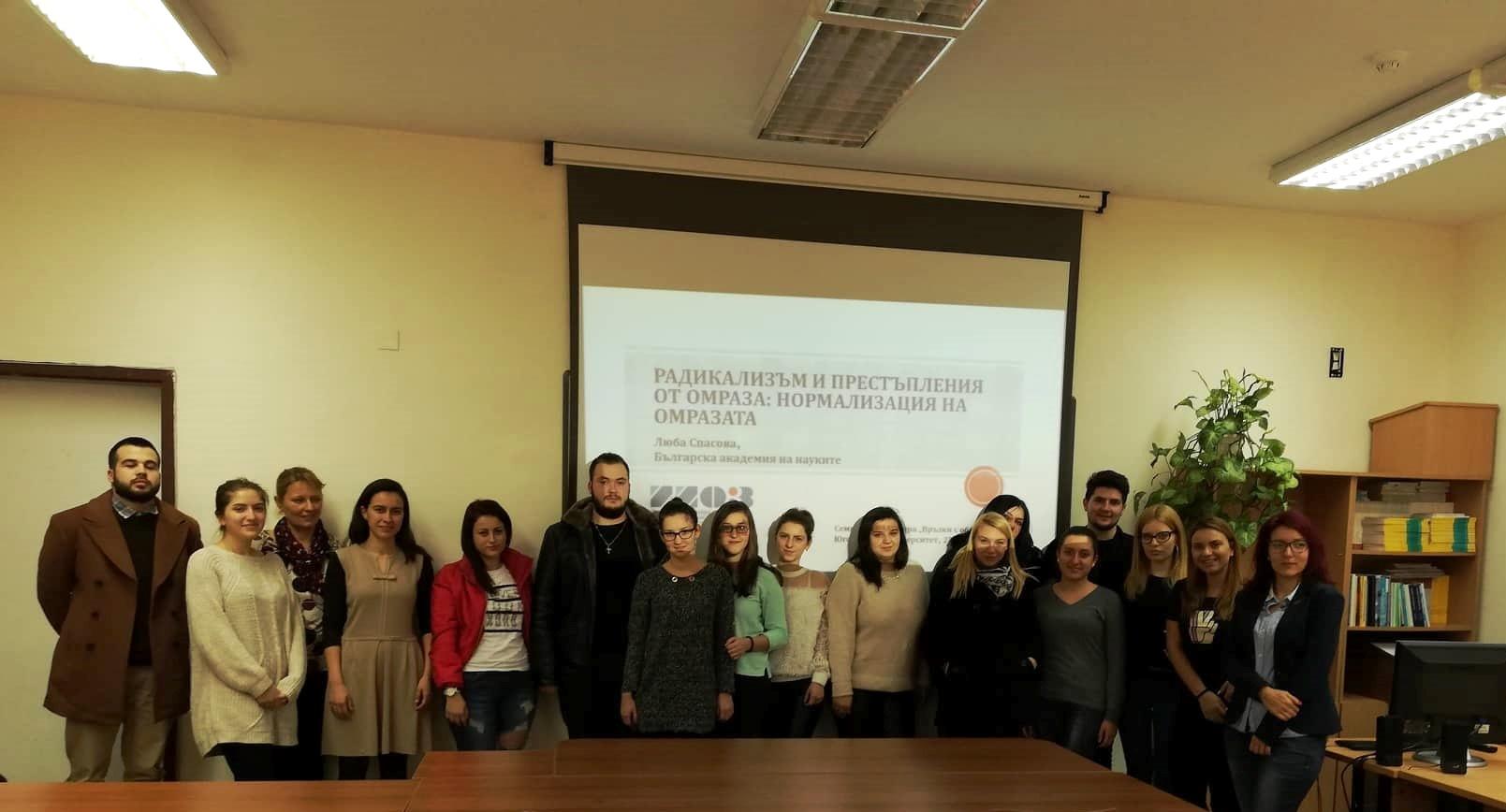 PR студенти проведоха научен семинар с изследователи от Българската академия на науките