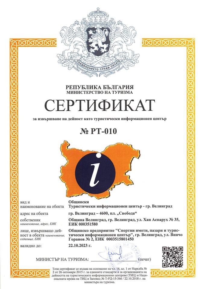 Туристическият информационен център – Велинград е със сертификат от Министерството на туризма