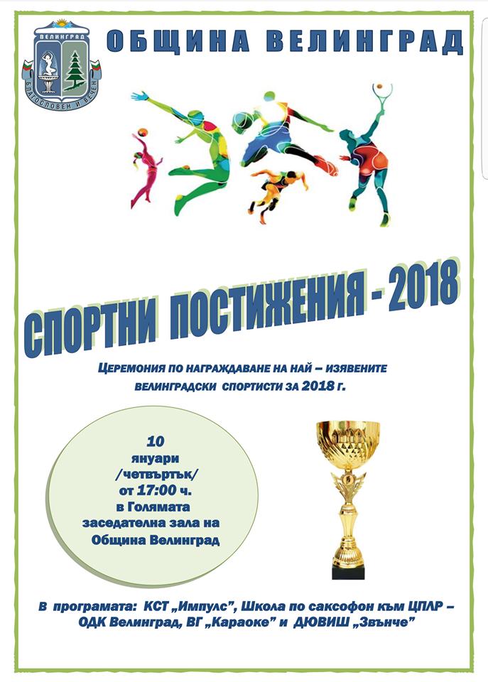 Ще бъдат наградени най-добрите спортисти на Велинград за 2018 година