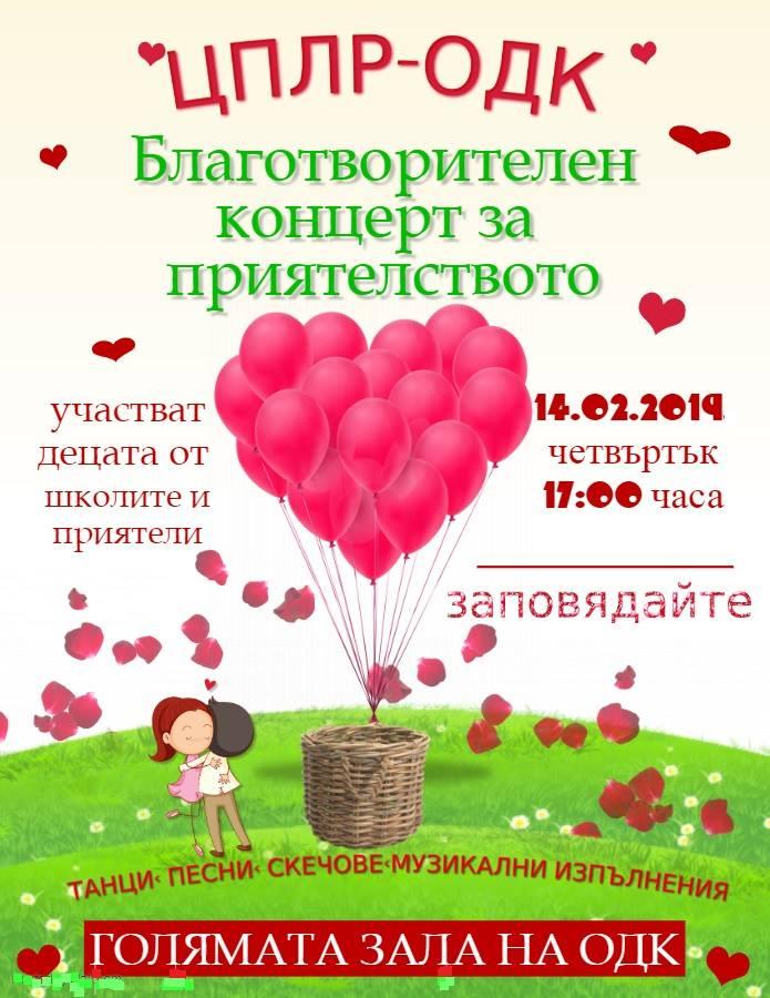 Велинград ще отбележи Деня на любовта и виното