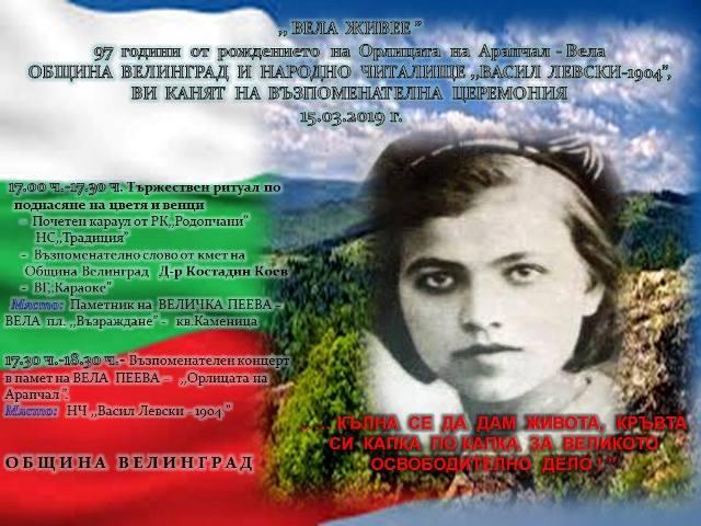 97 години от рождението на Вела Пеева