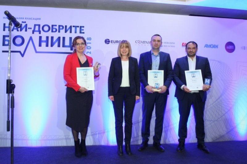 """Само МБАЛ """"Велинград"""" с награда от """"Най-добрите болници"""" в България"""
