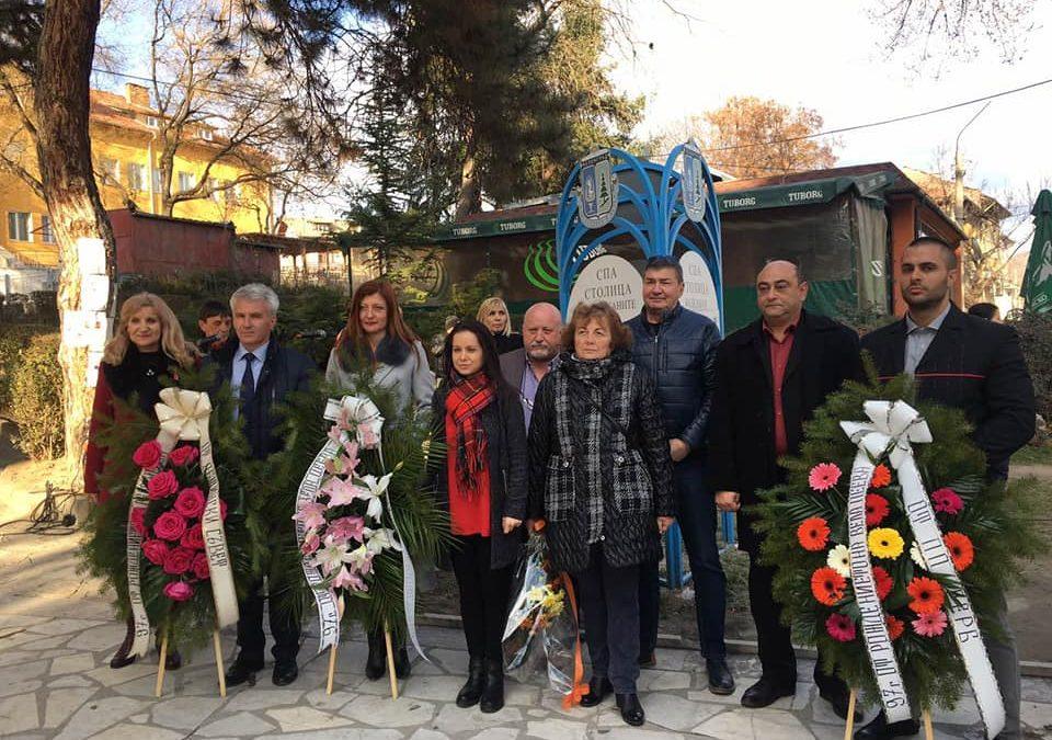 Велинградчани отбелязаха 97 години от рождението на патрона на Велинград