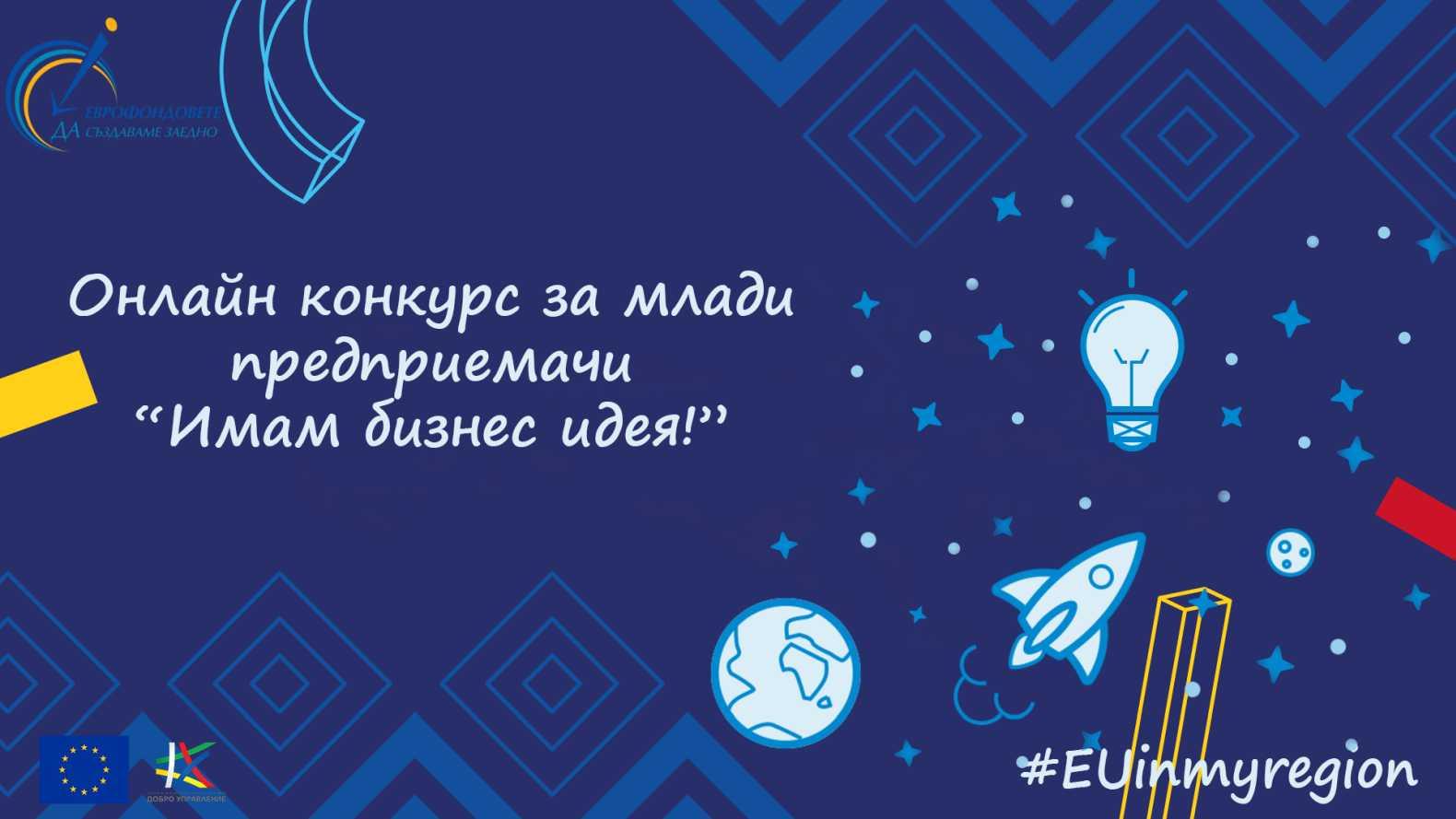 """ОИЦ – Пазарджик обявавя началото на онлайн конкурс """"Имам бизнес идея!""""- Област Пазарджик"""