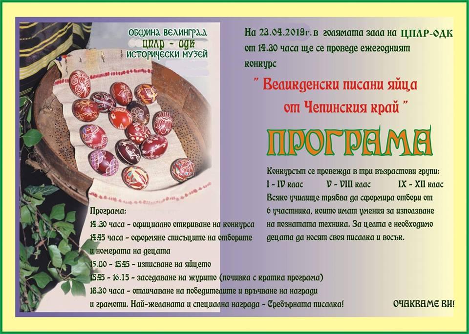 """Програма: конкурс """"Великденски писани яйца от Чепинския край"""""""