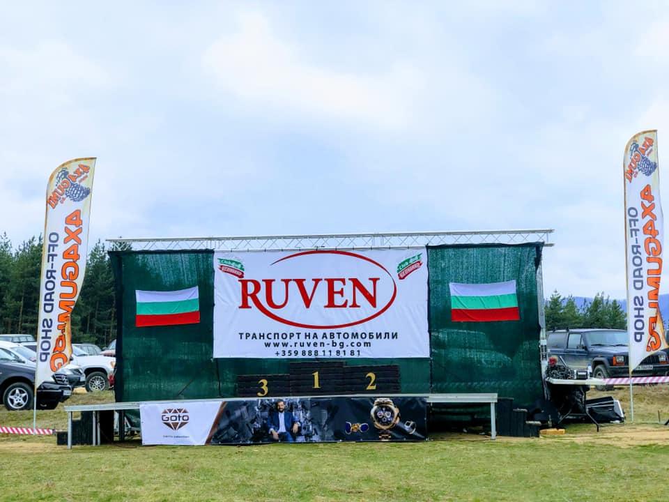 РУВЕН ТРАНС също награди участниците във OFF ROAD събора във Велинград