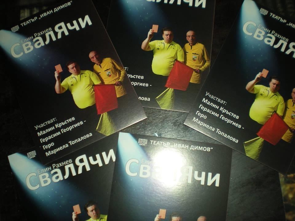 """Хасковският театър """"Иван Димов"""" гостува на велинградска сцена с комедията """"Свалячи"""" на Елин Кръстев"""