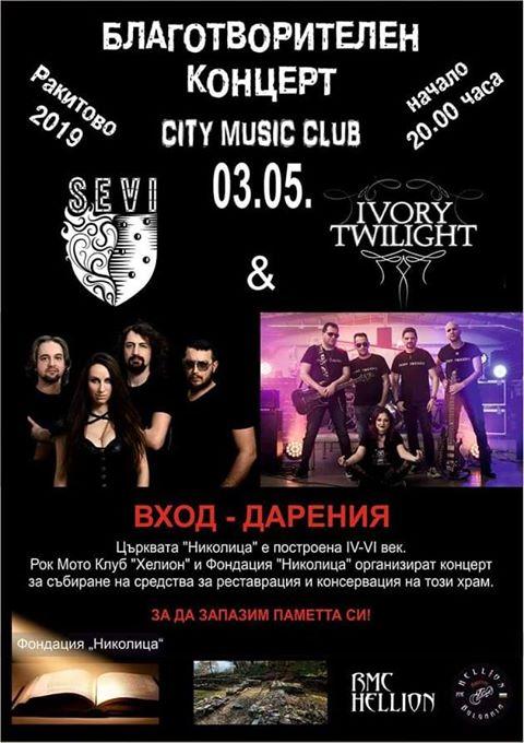 3-май–2019 20:00 ч. в Ракитово