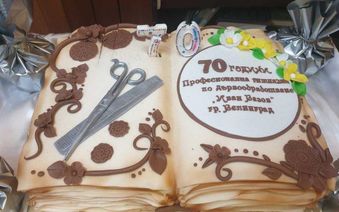 """Професионална гимназия по дървообработване """" Иван Вазов"""" отбеляза своя 70 годишен юбилей"""