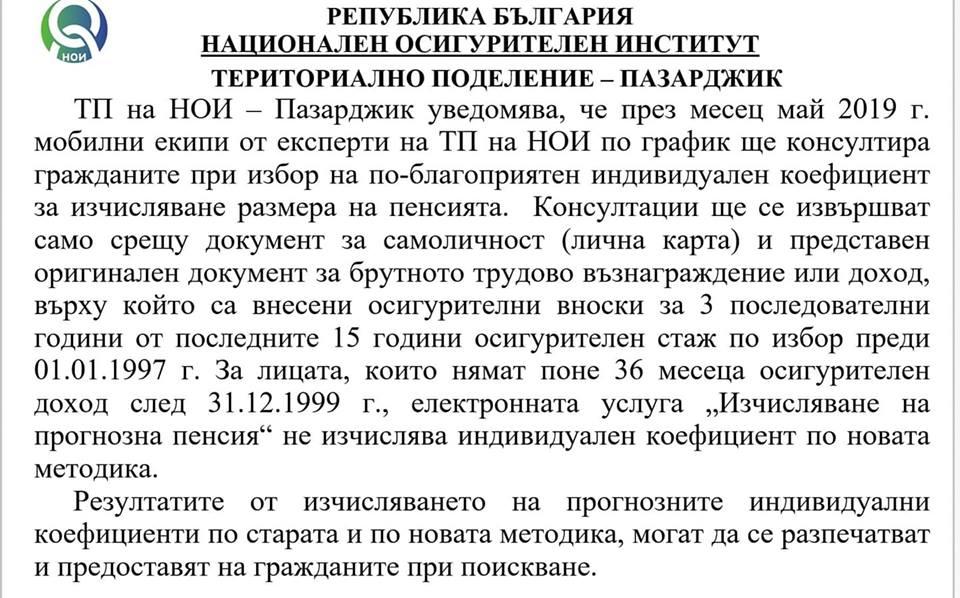 Мобилен екип от ТП на НОИ – Пазарджик, ще консултира велинградчани за изчисляване размера на пенсиите