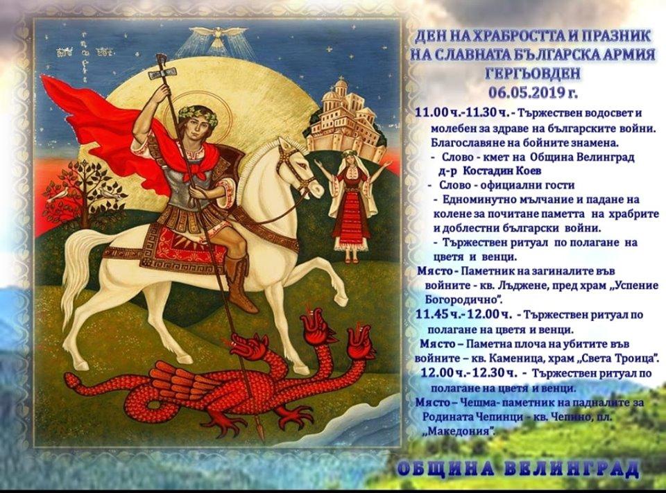 ПРОГРАМА ЗА ДЕНЯ НА ХРАБРОСТТА И ПРАЗНИК НА СЛАВНАТА БЪЛГАРСКА АРМИЯ – ГЕРГЬОВДЕН във Велинград