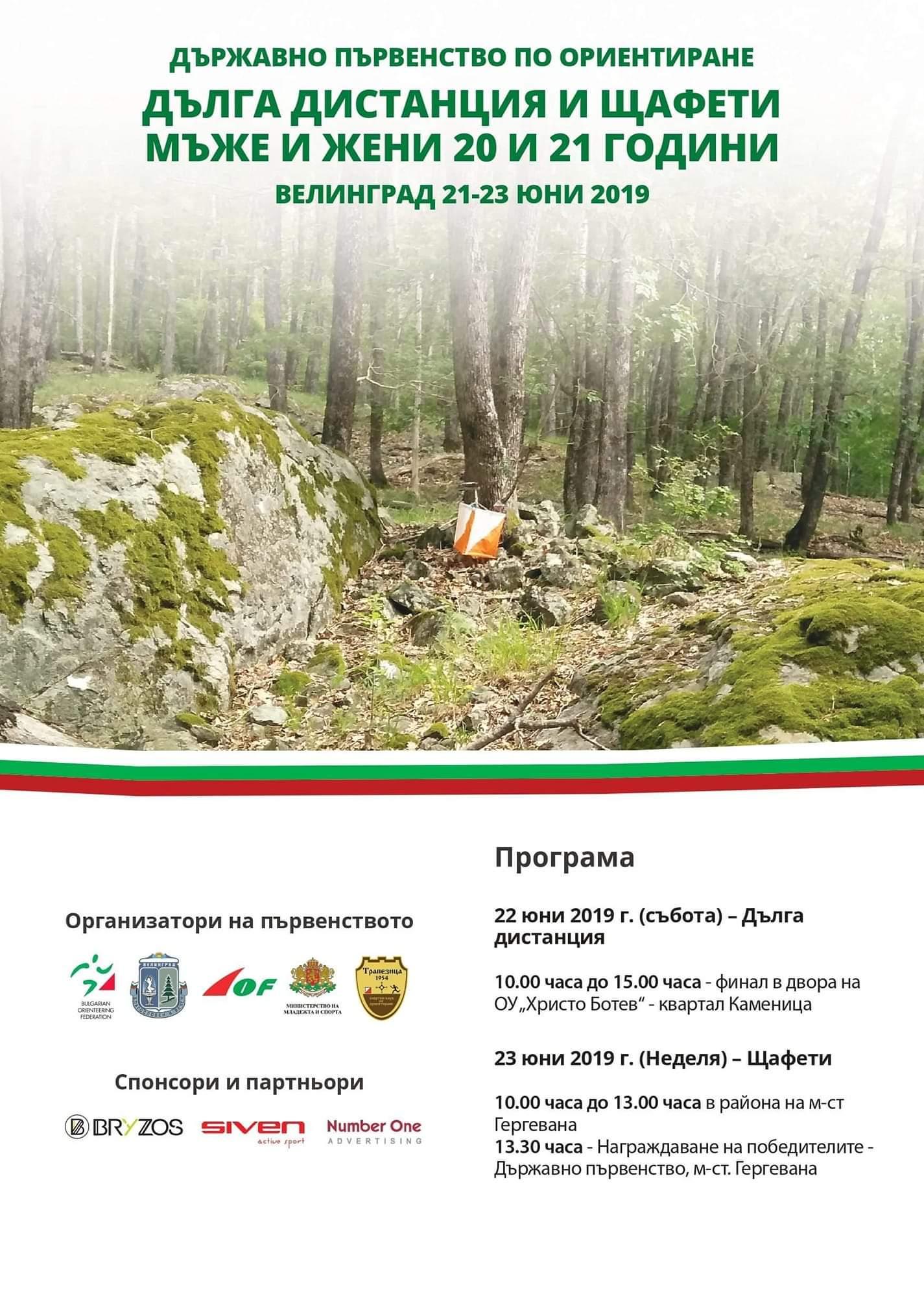 Велинград ще бъде домакин на Държавно първенство по ориентиране