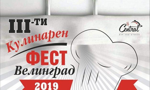 Трети Кулинарен Фест Велинград 2019