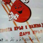 Акция за доброволно кръводаряване във Велинград