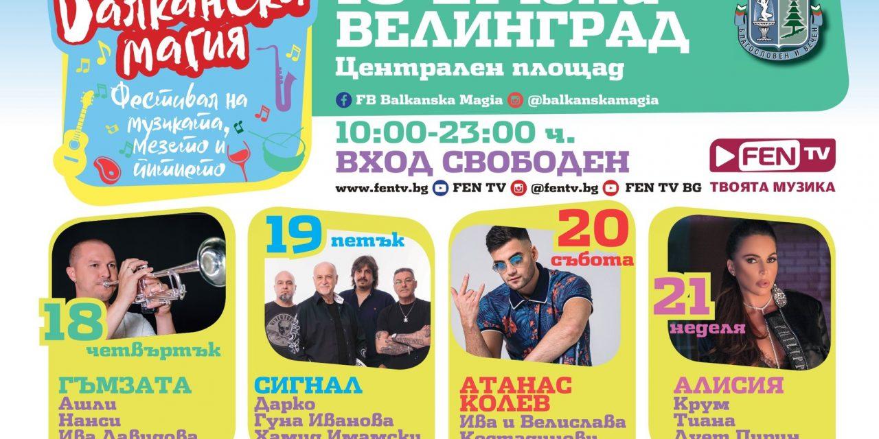 """""""Балканска магия"""" отново ще завладее Велинград на 18, 19, 20 и 21 юли."""