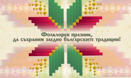 """Велинград ще е домакин на фолклорен празник """"На мегдана"""""""