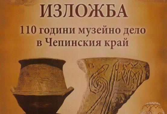 """Историческият музей във Велинград показва изложбата """"110 години музейно дело в Чепинския край"""""""