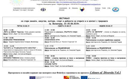"""Ще се проведе фестивал """"Цветовете на многообразието"""" във Велинград"""