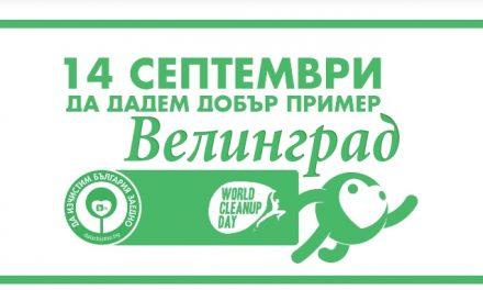 """Община Велинград се включва за поредна година в кампанията """"Да изчистим България заедно"""""""