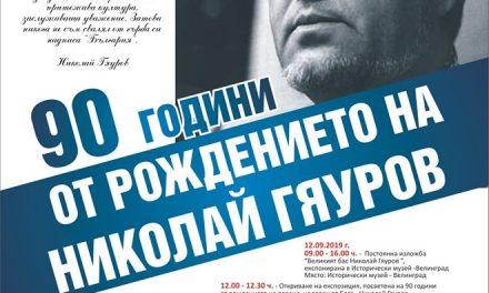 Програма за 90 години от рождението на Николай Гяуров